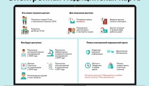 А.Ракова: Более 100 тыс человек подали заявку на электронную медкарту