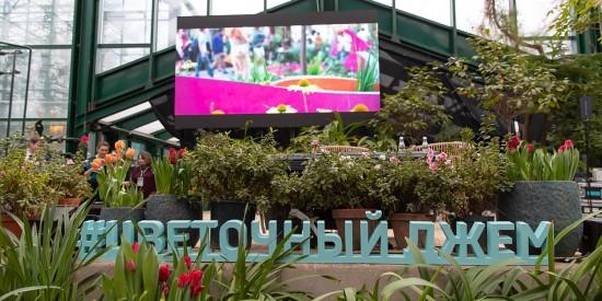 Финалистов конкурса «Цветочный джем-2020» определят 8 февраля