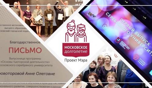 Активистка «Московского долголетия» из Зюзина с отличием закончила «Серебряный университет»