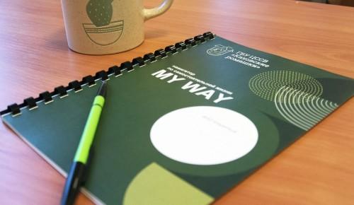 Учебное пособие «My Way. Навигатор по самостоятельной жизни» создали в ЦССВ «Каховские ромашки»