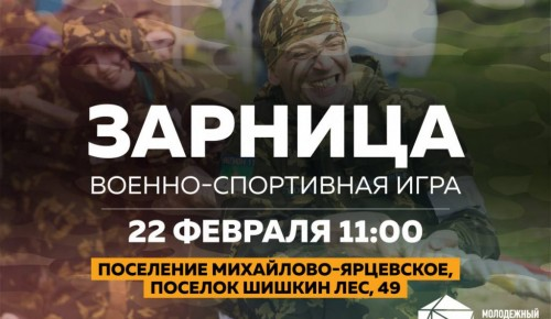 В поселке Шишкин лес состоится игра «Зарница»