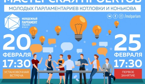 """Молодежный парламент открывает """"Мастерскую проектов"""""""