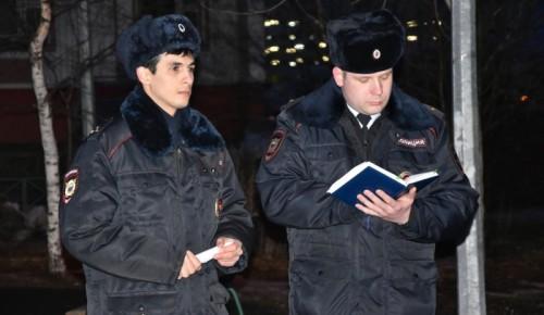 В феврале участковые уполномоченные проведут встречи с жителями Зюзина