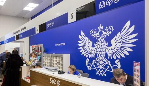 Почта призвала жителей Зюзина ограничить посещения отделений