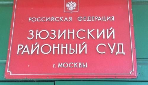 Зюзинский районный суд принимает документы через почту и онлайн