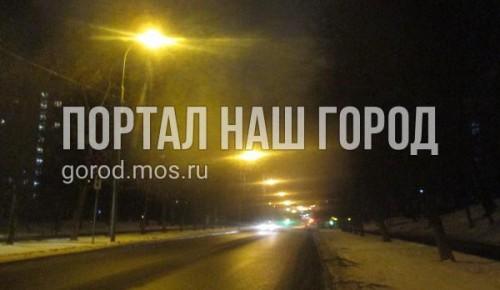 На Болотниковской д.48 устранили короткое замыкание фонарей