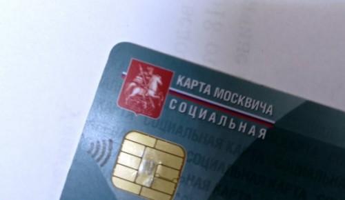 В мэрии разъяснили сообщения о блокировке социальных карт москвичей