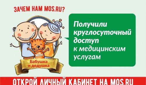 Вызвать ветврача на дом можно на официальном сайте Мэра Москвы