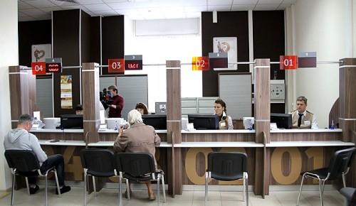 """Центр госуслуг """"Мои документы"""" в Зюзино переходит на новый формат работы"""
