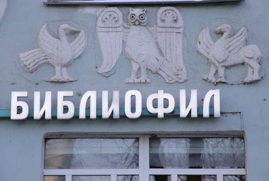 «Yeahмеля»: в Институте Пушкина запустили акцию в защиту русского языка