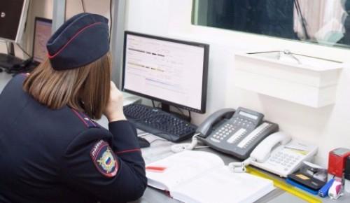 Сотрудники полиции Отдела МВД по району Южное Бутово задержали подозреваемого в краже