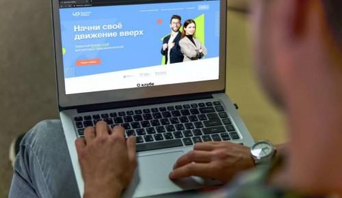 Москвичи на портале «Активный гражданин» выберут направления для программы проекта «Бизнес-уик-энд