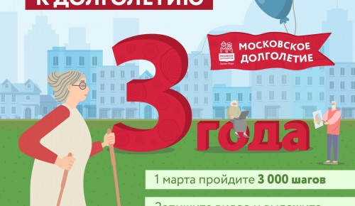 Долголетов Гагаринского района приглашают присоединиться к акции #3000шаговкдолголетию