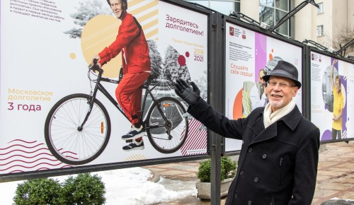 """Пенсионеры Гагаринского района приглашаются на фотовыставку к трехлетию проекта """"Московское долголетие"""""""