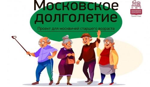 Долголетов Гагаринского района приглашают на онлайн-концерт