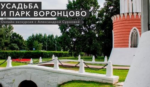«Меридиан» приглашает на онлайн-прогулку по Воронцовскому парку