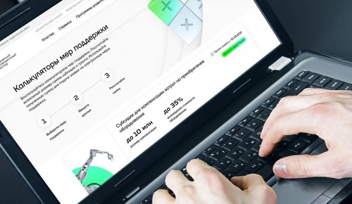 На портале Московского инновационного кластера запустили новый сервис для бизнеса