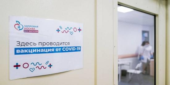 До конца марта в центре «Калужский» жители Обручевского района смогут привиться от коронавируса