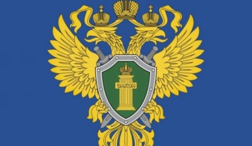 Прокурор Юго-Западного административного округа г. Москвы разъясняет ответственность за несообщение о преступлении
