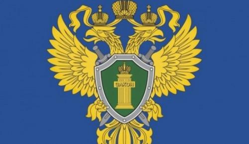 Прокурор Юго-Западного административного округа г. Москвы разъясняет