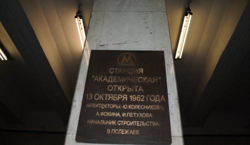 """На станции метро """"Академическая"""" появился звуковой маяк"""