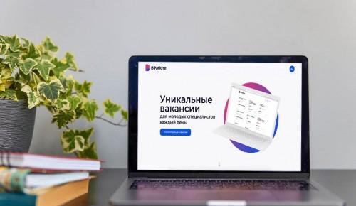 Обновленная версия платформы «ВРаботе» стала доступна для столичной молодежи