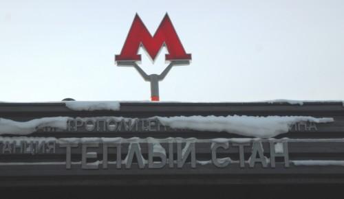 Вход на станцию метро «Теплый Стан» оборудовали звуковыми маяками