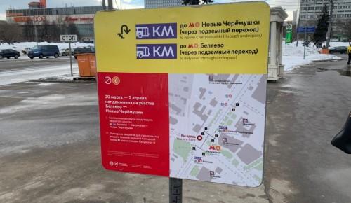 Из-за строительства станции «Воронцовская» закрыт участок Калужско-Рижской линии