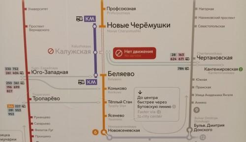 Участок Калужско-Рижской ветки метро закрыли по 2 апреля