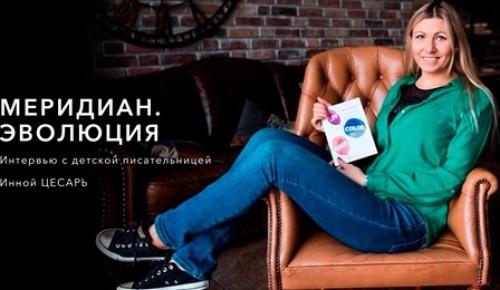 В культурном центре «Меридиан» состоялась онлайн-встреча с писательницей Инной Цесарь