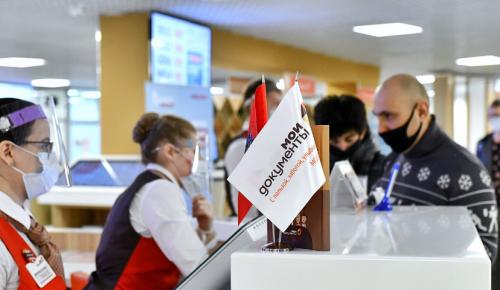 Собянин принял решение о создании флагманского центра «Мои документы» в САО