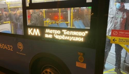 190 тысяч пассажиров перевезли автобусы «КМ» 22 марта в районе закрытых станций Калужско-Рижской линии метро