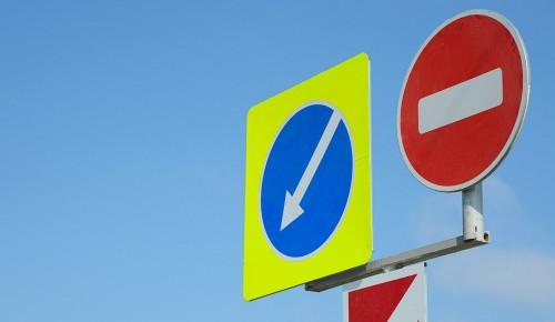 Автомобилистам Теплого Стана на заметку: в ЮЗАО ограничили движение транспорта