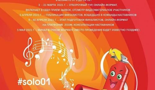 С 2 марта по 5 мая 2021 г. на площадках образовательного комплекса «Воробьёвы горы» в режиме онлайн проходит V открытый вокальный конкурс «Соло 01»