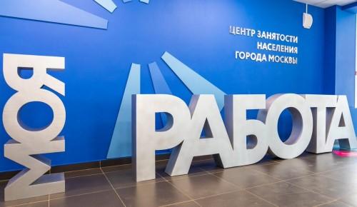 В базе центра вакансий «Моя работа» уже более 340 тысяч предложений для москвичей