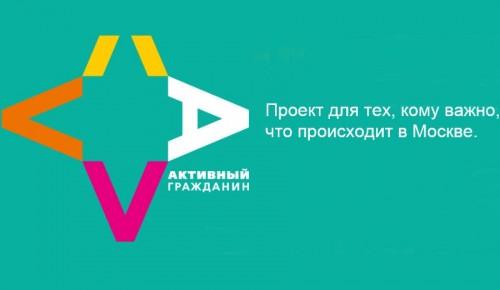 Жители Москвы выберут название станции Большой кольцевой линии в СЗАО
