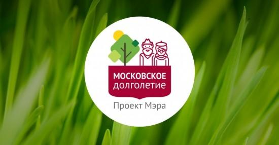 Участники проекта «Московское долголетие» могут пройти курс видео-лекций «Московские электронные сервисы»