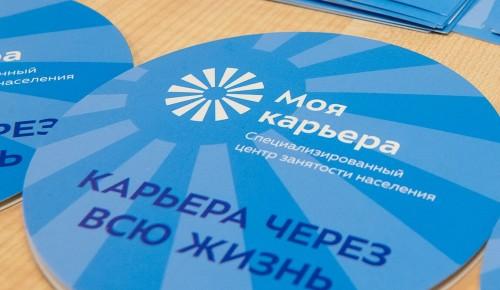 С помощью службы занятости в Москве трудоустроились около 24 тысяч человек
