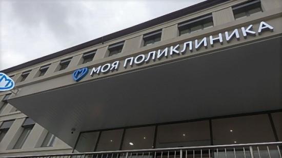 Поликлиника в Котловке на улице Ремизова  открылась после капремонта
