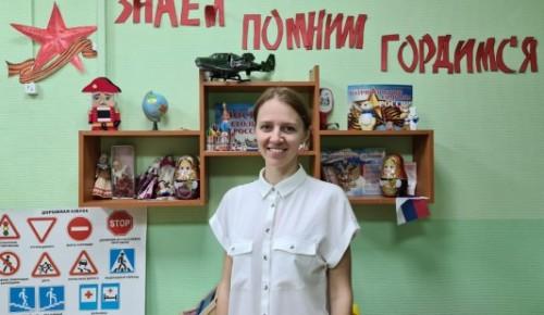 Финалистка конкурса «Воспитатель года» из Южного Бутова настроена на победу