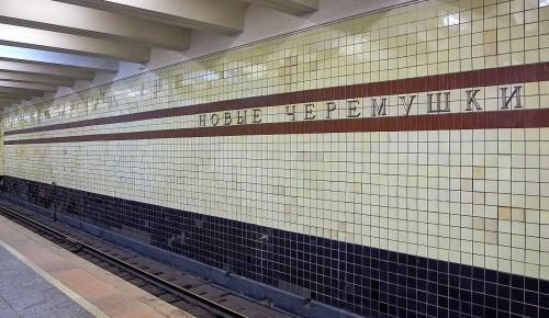 Участок метро «Беляево» - «Новые Черемушки» открылся досрочно