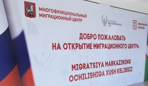 Столичный миграционный центр открыл представительство в Узбекистане