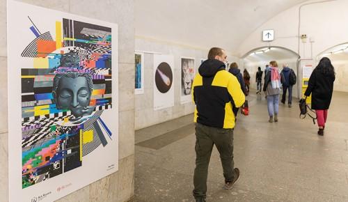 Котловчане могут оценить выставку современного искусства в метро