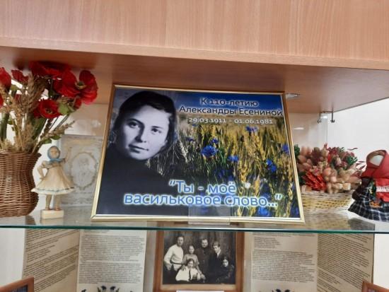 В библиотеке №186 открылась выставка, посвященная младшей сестре Сергея Есенина