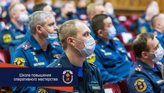 Школа повышения оперативного мастерства