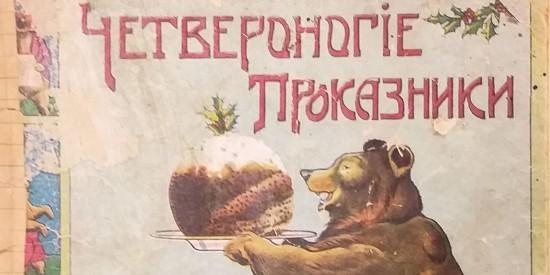 Столичный Главархив рассказал о развитии детской литературы