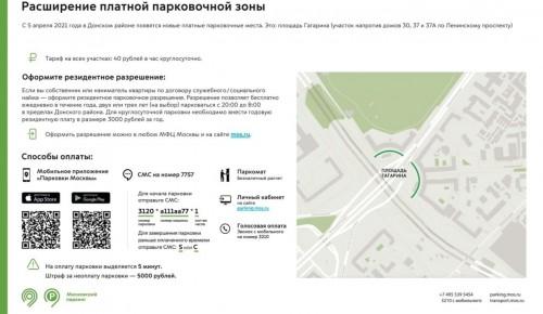 На площади Гагарина поставят платные парковки