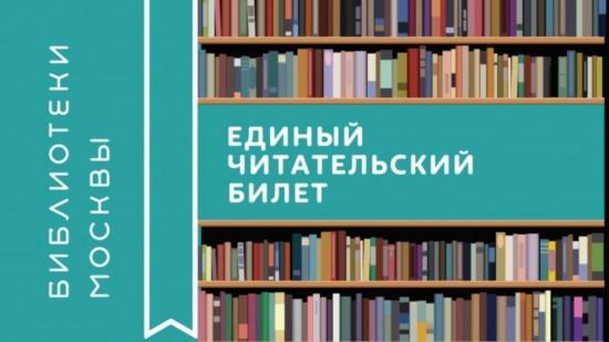 В библиотеке Котловки  можно перерегистрировать Единый читательский билет