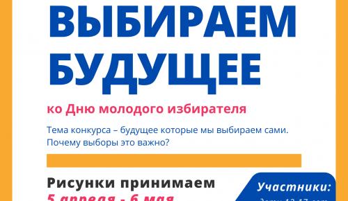 Творческий конкурс «Мы выбираем будущее» стартовал в Ясеневе
