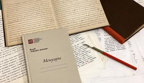 «Долголетов» Теплого Стана приглашают в «Литературную мастерскую»